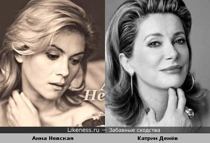 Анна Невская и Катрин Денёв