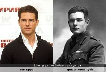 Том Круз похож на Хемингуэя в молодости