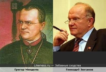 Грегор Мендель и Геннадий Зюганов