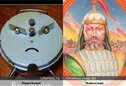 Будильник похож на Чингисхана!