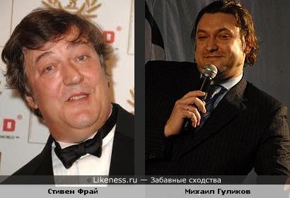 Стивен Фрай и Михаил Гуликов