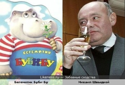 Бегемотик Буби-Бу похож на Михаила Швыдкого