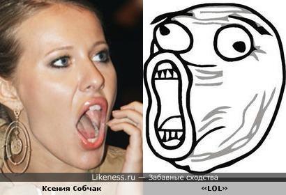 Ксения Собчак говорит «LOL»)
