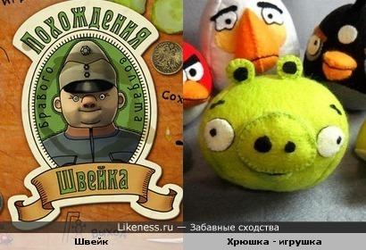 Бравый Солдат Швейк напомнил хрюшку из Angry Birds