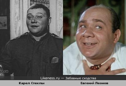 Актёры Карел Стеклы и Евгений Леонов чем-то похожи