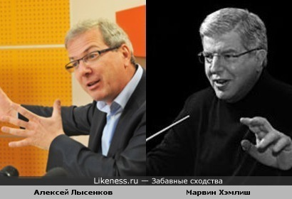 Алексей Лысенков немного похож на американского композитора Марвина Хэмлиша