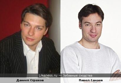 Даниил Страхов и Павел Санаев