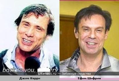 Джим Керри и Ефим Шифрин