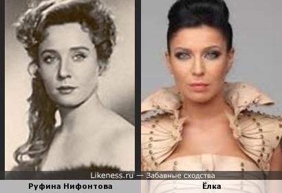 Ёлка и Руфина Нифонтова