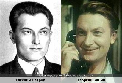 Писатель Евгений Петров и актёр Георгий Вицин чем-то похожи
