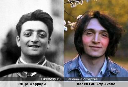 Валентин Стрыкало похож на конструктора Феррари