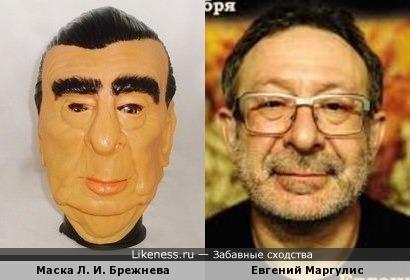 Маска Леонида Ильича напомнила Евгения Маргулиса