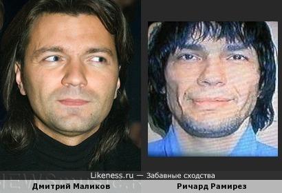 Маньяк Рамирес и Дмитрий Маликов