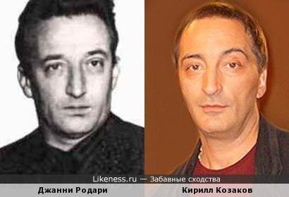 Джанни Родари и Кирилл Козаков