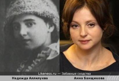 Надежда Аллилуева и Анна Банщикова