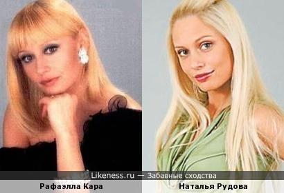 Рафаэлла Карра и Наталья Рудова