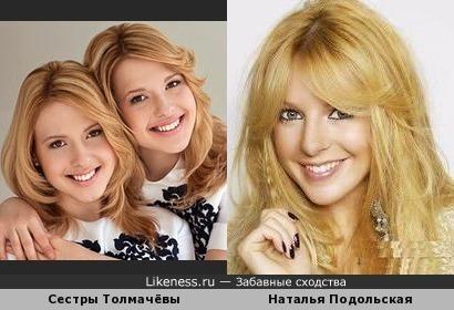 Настя, Маша и ... Наташа?