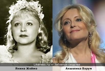 Анжелика Варум и Янина Жеймо