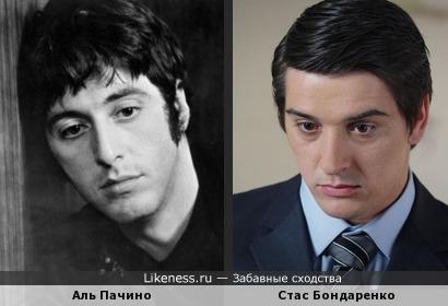 Стас Бондаренко и молодой Аль Пачино