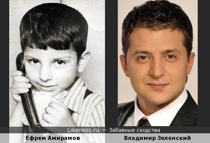 Ефрем Амирамов в детстве напомнил Владимира Зеленского