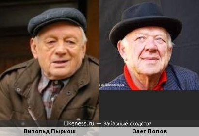 Витольд Пыркош напомнил Олега Попова