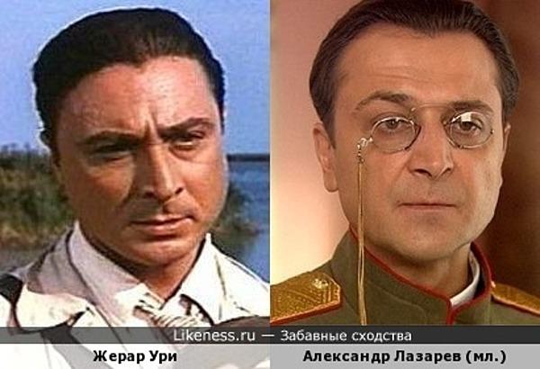 Жерар Ури и Александр Лазарев