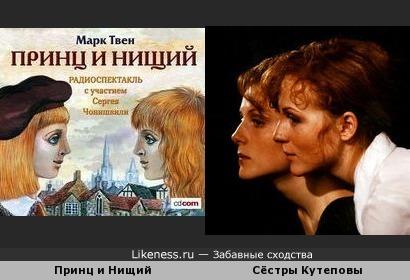 Принц и Нищий напомнили сестёр Кутеповых