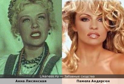 Анна Лисянская и Памела Андерсон