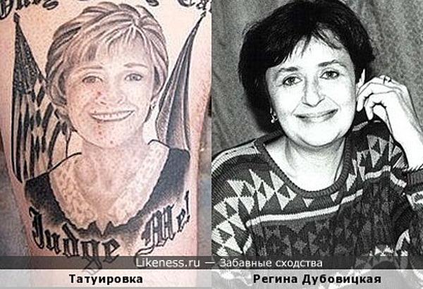 Регина Дубовицкая на чьей-то ноге)
