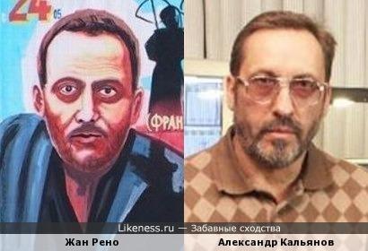 Жан Рено на афише и Александр Кальянов