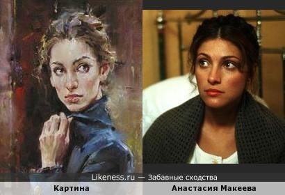 Девушка на картине и Анастасия Макеева