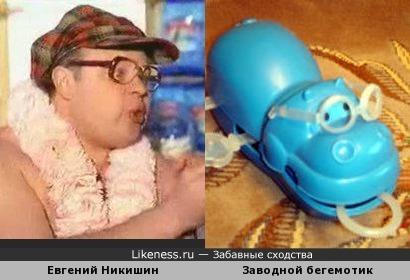 Евгений Никишин напоминает заводного бегемотика =)