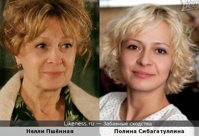 Нелли Пшённая и Полина Сибагатуллина