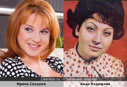 Ирина Слуцкая и Аида Ведищева