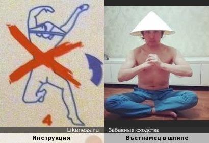 Инструкция к трусам напоминает въетнамца в шляпе