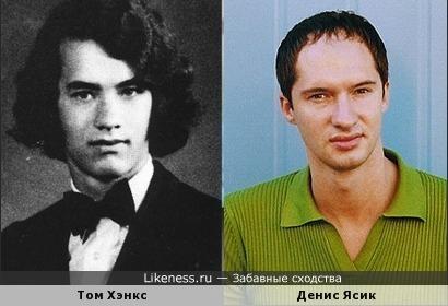 Том Хэнкс в юности напомнил Дениса Ясика