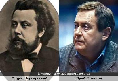 Юрий Стоянов похож на Модеста Мусоргского