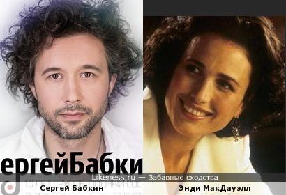 Сергей Бабкин и Энди МакДауэлл