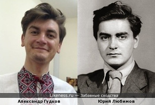 Александр Гудков похож на Юрия Любимова