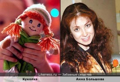 Куколка чем-то напомнила Анну Большову