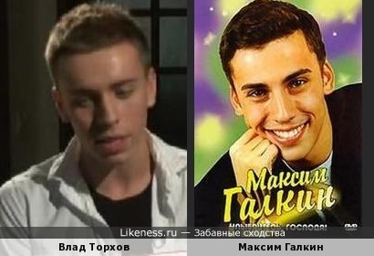 Дизайнер Влад Торхов напомнил Максима Галкина