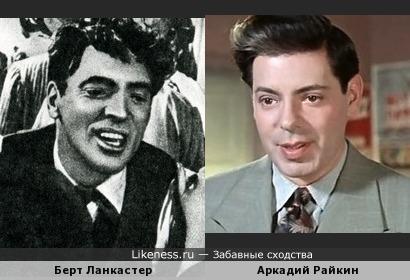 Берт Ланкастер напомнил Аркадия Райкина