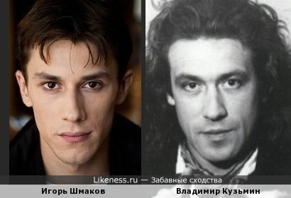 Игорь Шмаков и Владимир Кузьмин