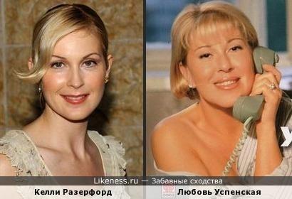 Любовь Успенская и Келли Разерфорд