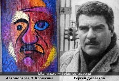 Автопортрет Олега Крошкина и Сергей Довлатов