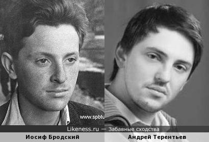 Андрей Терентьев и Иосиф Бродский
