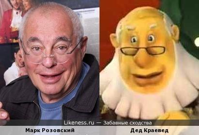 Марк Розовский и Дед Краевед