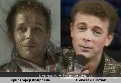 Кристофер Фэйрбенк и Николай Гнатюк