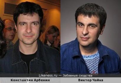Константин Арбенин и Виктор Чайка