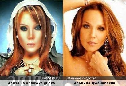 Азиза на обложке диска почему-то похожа на Альбину Джанабаеву
